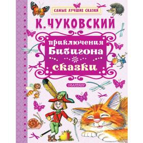 Korney Chukovsky. The Adventures of Bibigon / Корней Чуковский. Приключения Бибигона