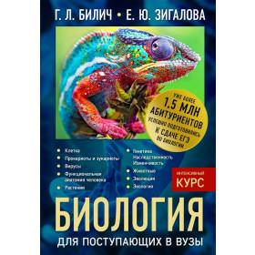Биология для поступающих в вузы - Билич Г.Л., Зигалова Е.Ю.