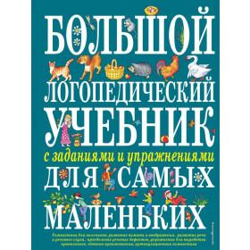 Большой логопедический учебник с заданиями и упражнениями для самых маленьких - Косинова Е.М.