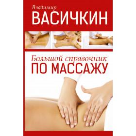 Большой справочник по массажу - Васичкин В.И.