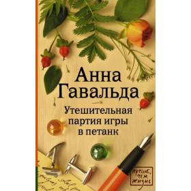 «Утешительная партия игры в петанк» Гавальда Анна