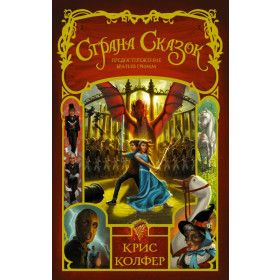 «Страна Сказок. Предостережение братьев Гримм» Колфер Крис