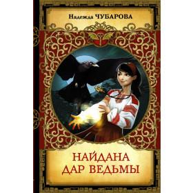 «Найдана. Дар ведьмы» Чубарова Надежда Александровна