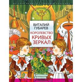 «Королевство кривых зеркал» Губарев Виталий Георгиевич