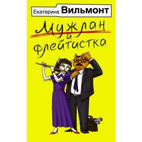 «Мужлан и флейтистка» Вильмонт Екатерина Николаевна
