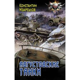 «Августовские танки» Мзареулов Константин Давидович
