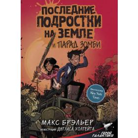 «Последние подростки на Земле и парад зомби» Брэльер Макс