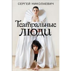 «Театральные люди» Николаевич Сергей Игоревич