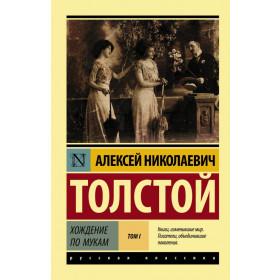 «Хождение по мукам. [Роман. В 2 т.] Т. I» Толстой Алексей Николаевич