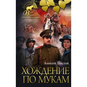 «Хождение по мукам» Толстой Алексей Николаевич