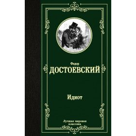 «Идиот» Достоевский Федор Михайлович