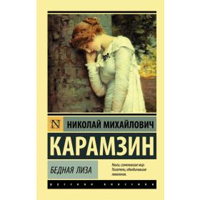 «Бедная Лиза» Карамзин Николай Михайлович
