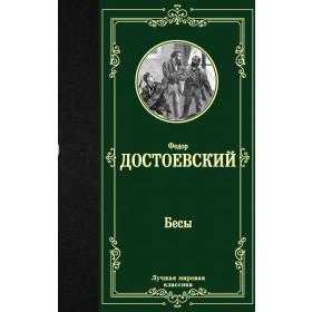 «Бесы» Достоевский Федор Михайлович