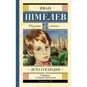 «Лето Господне» Шмелев Иван Сергеевич
