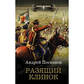 «Разящий клинок» Посняков Андрей Анатольевич
