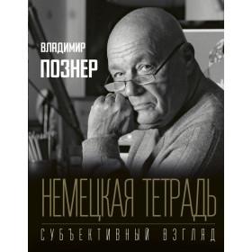 «Немецкая тетрадь. Субъективный взгляд» Познер Владимир Владимирович