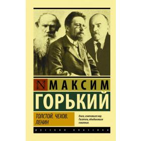 «Толстой. Чехов. Ленин» Горький Максим