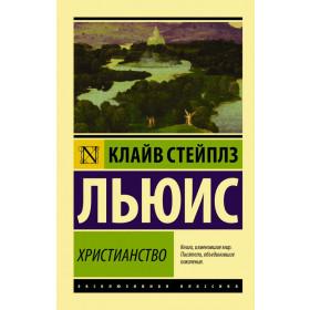 «Христианство» Льюис Клайв Стейплз