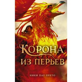 «Корона из перьев» Пау Прето Ники