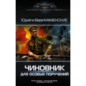 «Чиновник для особых поручений» Юрий и Вера Каменские