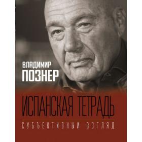 «Испанская тетрадь. Субъективный взгляд» Познер Владимир Владимирович