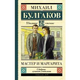 «Мастер и Маргарита» Булгаков Михаил Афанасьевич