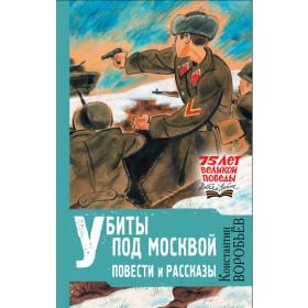 «Убиты под Москвой. Повести и рассказы» Воробьев Константин Дмитриевич
