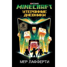 «Minecraft: Утерянные дневники» Лафферти Мер