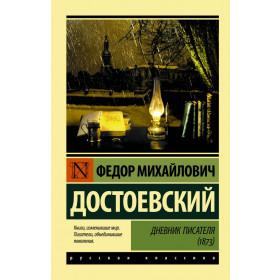 «Дневник писателя (1873)» Достоевский Федор Михайлович
