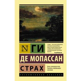 «Страх» Мопассан Ги де