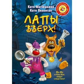 «Лапы вверх!» Матюшкина Катя, Оковитая Катя