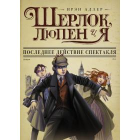 «Шерлок, Люпен и я: последнее действие спектакля» Адлер Ирэн