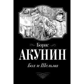 Бох и Шельма Акунин Борис