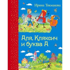 Alya, Klyaksich and Letter A / Аля, Кляксич и буква А