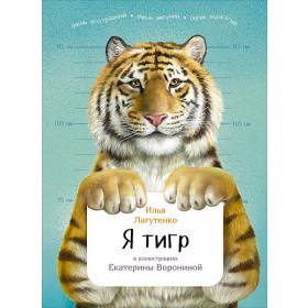 Я тигр - Илья Лагутенко