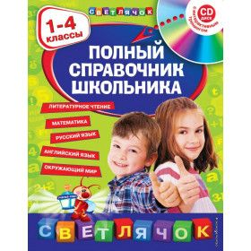 The Complete Reference: Grades 1-4 / Светлячок