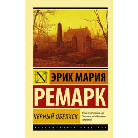 Черный обелиск - Ремарк Э.М.