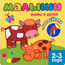 Moms and babies. Book with stickers / Мамы и детки. Книжка с наклейками