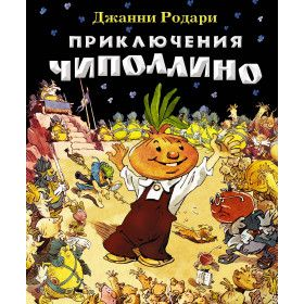 The Adventures of Cipollino / Джанни Родари. Приключения Чиполлино