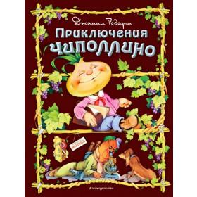 The Adventures of Cipollino / Джанни Родари. Приключения Чиполлино