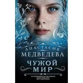 Чужой мир - Медведева А.П.