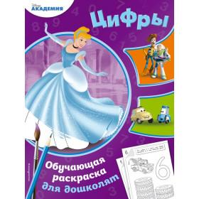 Книга Учись, играя/2-4 года/Цифры