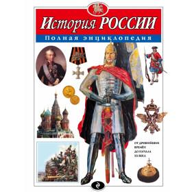 Russian history. Full Encyclopedia / История России. Полная энциклопедия