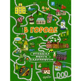 В городе - Третьякова А.И.
