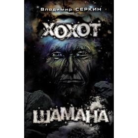Хохот шамана - Серкин В.