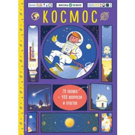 Космос. Книжка с окошками