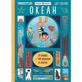 Океан. Книжка с окошками