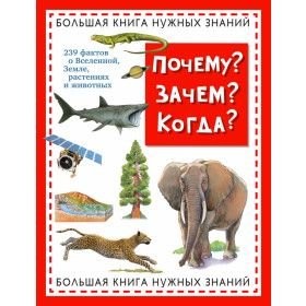 Why? What for? When? The Big Book of relevant knowledge