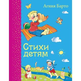 Agnes Barto. Poems for kids / Агния Барто