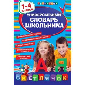 Universal Dictionary: Grades 1-4 / Светлячок